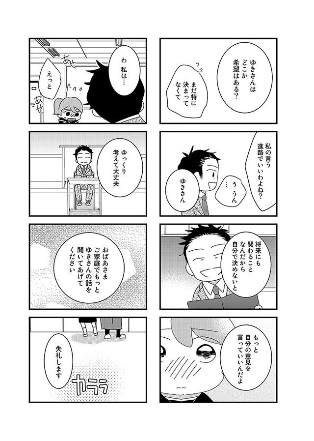 hahaoya03_05.jpg