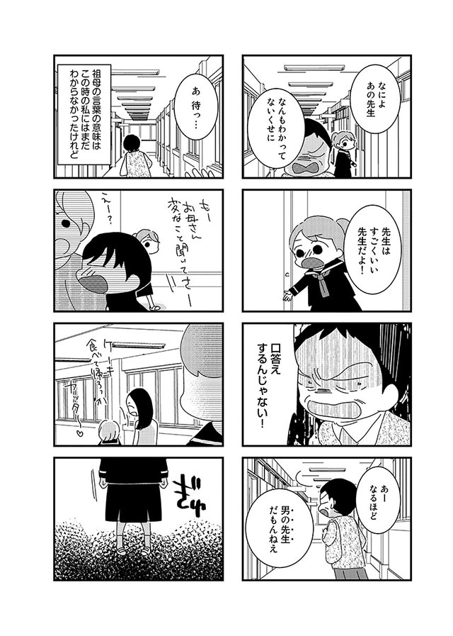 hahaoya03_06.jpg