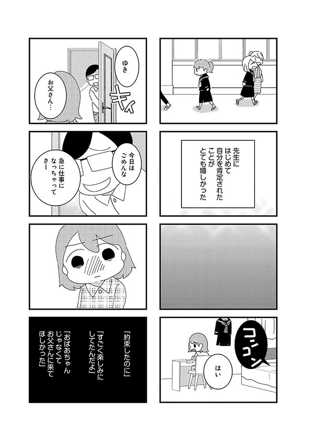 hahaoya03_07.jpg