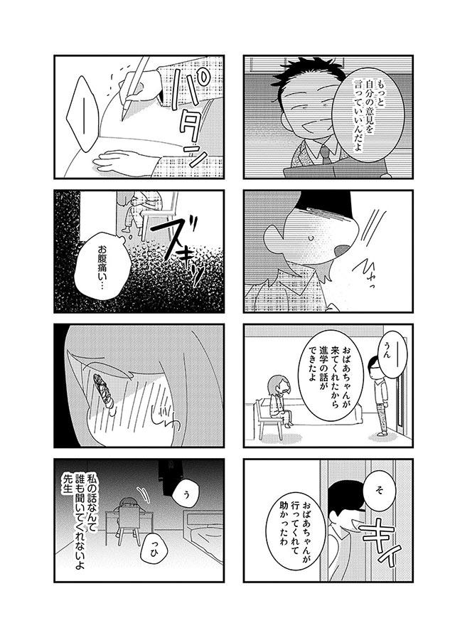 hahaoya03_08.jpg