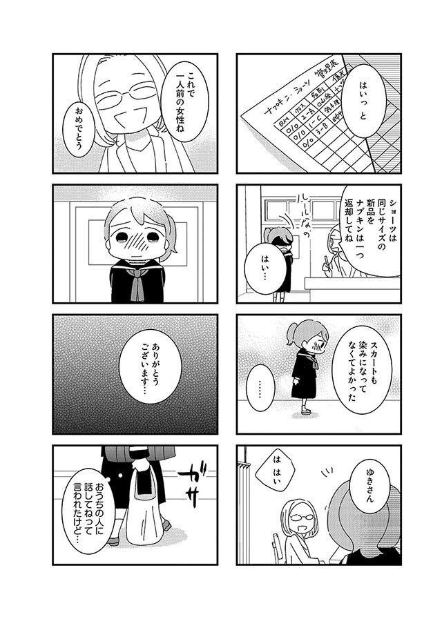 hahaoya04_04.jpg