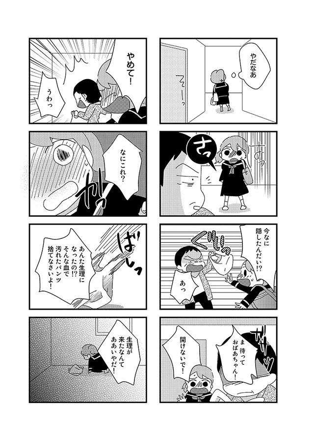 hahaoya04_05.jpg