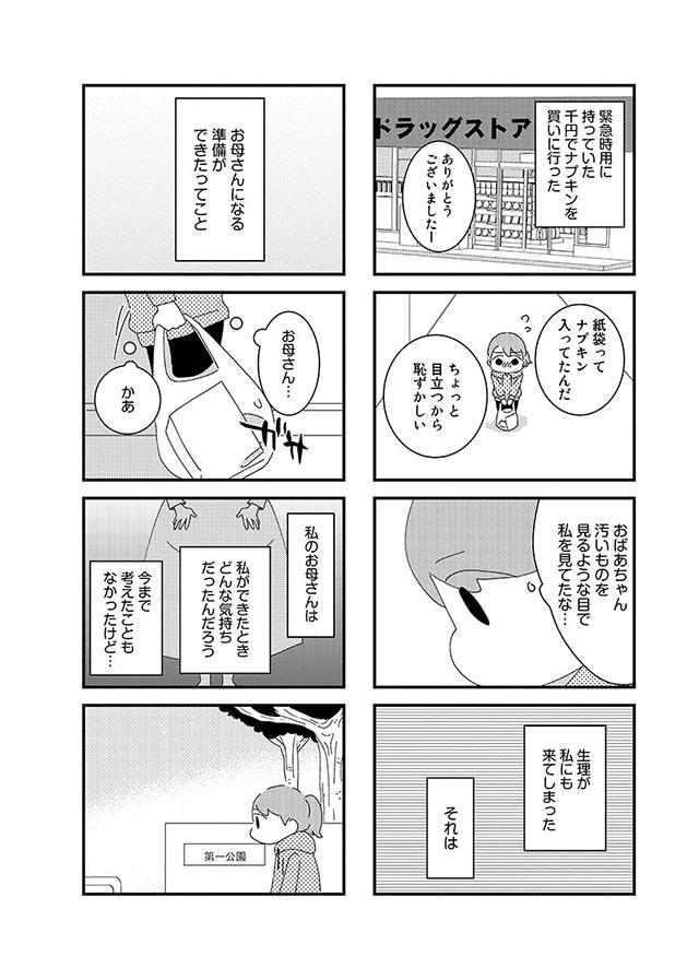 hahaoya04_06.jpg