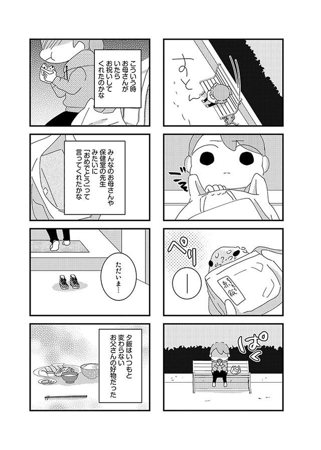 hahaoya04_07.jpg