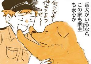 まさかナイトにライバル犬登場!? 同担拒否なナイトはモヤモヤ!/姫ばあちゃんとナイト(9)