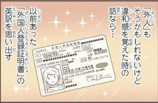 「宇宙人か!?」外国人登録証明書の英訳にイラッ!/北欧女子オーサが見つけた日本の不思議5(5)