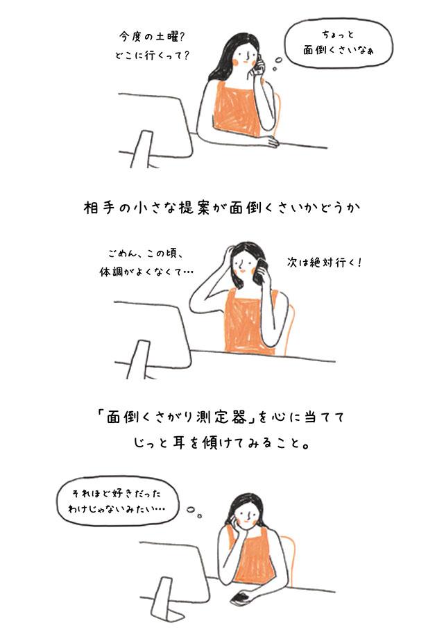 hottoite_p21.jpeg