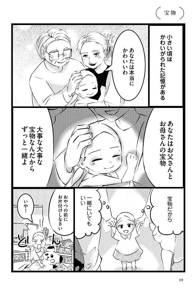 ikirutame_p10.jpeg