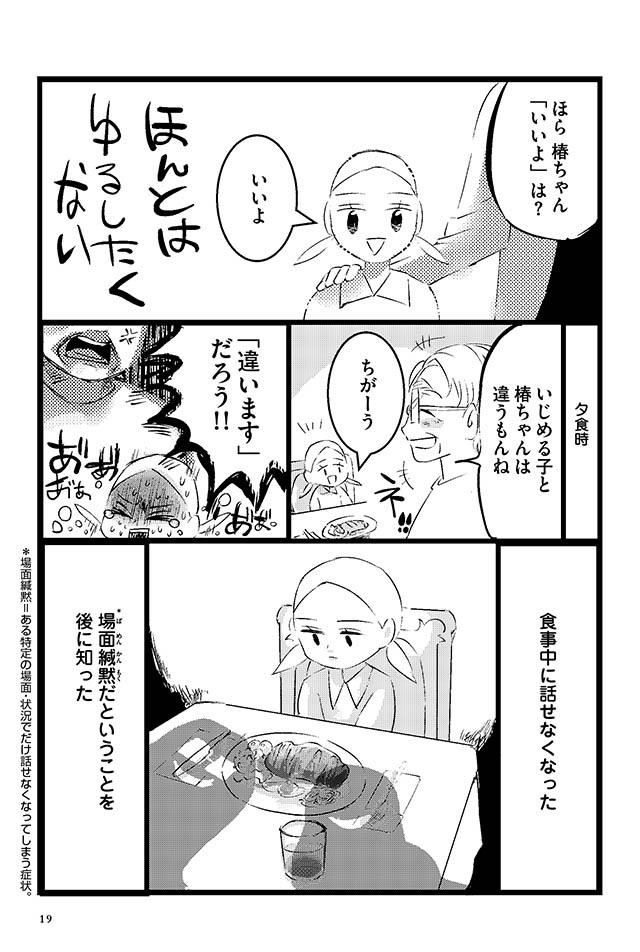 ikirutame_p19.jpeg