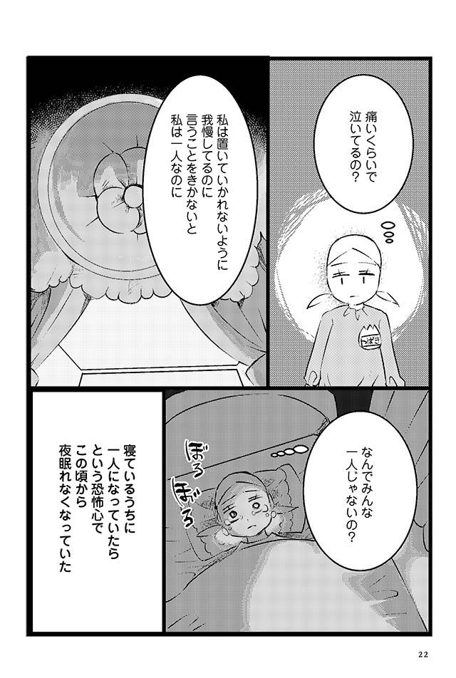 ikirutame_p22.jpeg