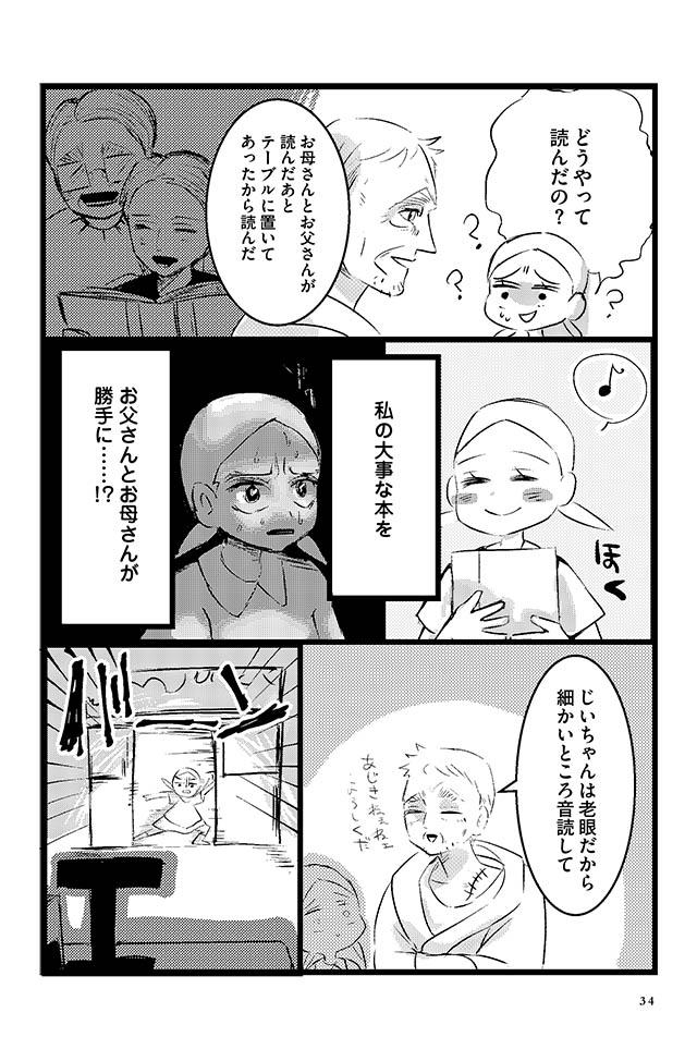 ikirutame_p34.jpeg