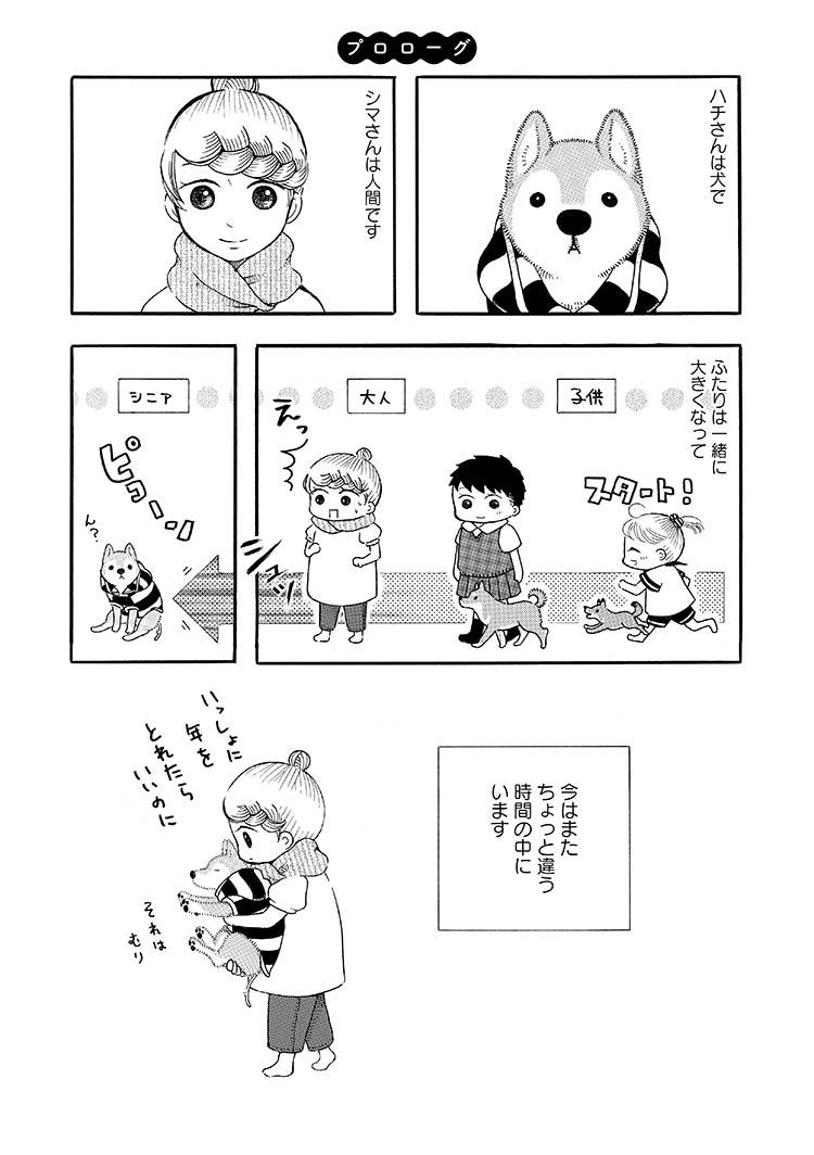 jijishiba_P005.jpeg