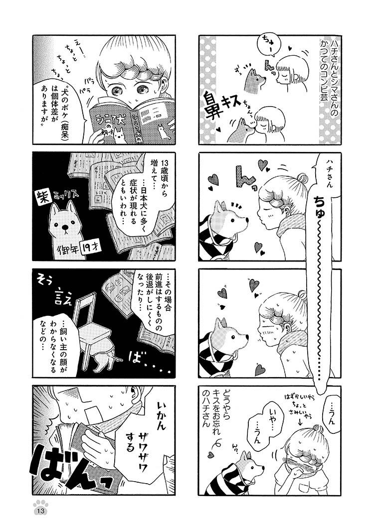 jijishiba_P013.jpeg