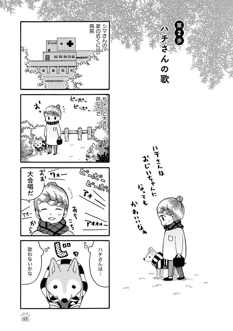 jijishiba_P017.jpeg