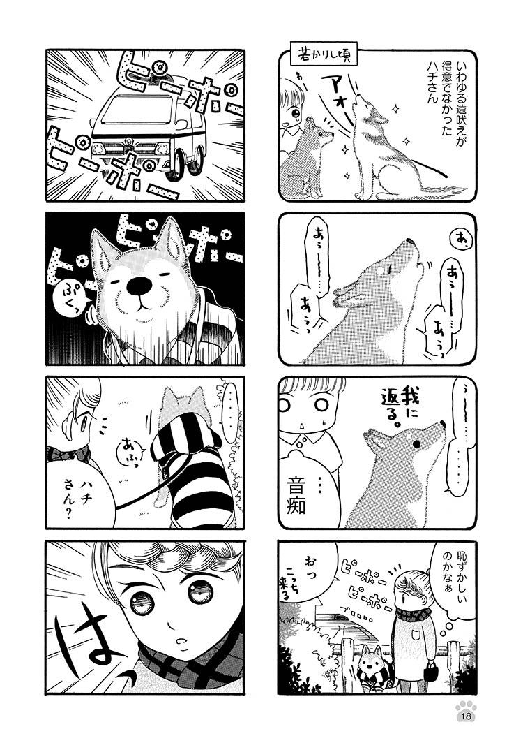 jijishiba_P018.jpeg