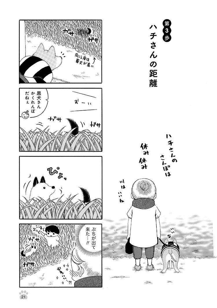 jijishiba_P021.jpeg