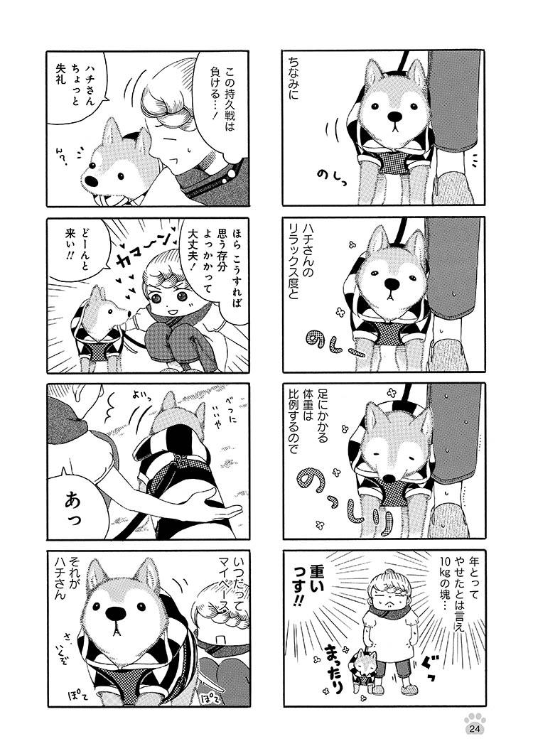 jijishiba_P024.jpeg