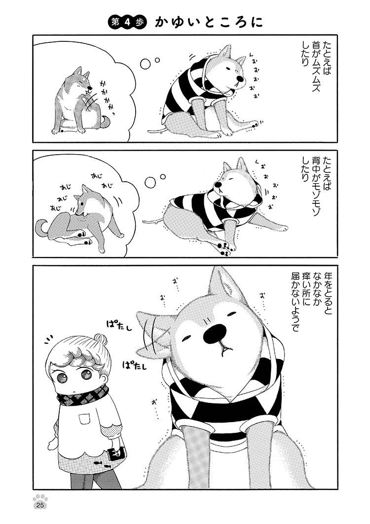 jijishiba_P025.jpeg