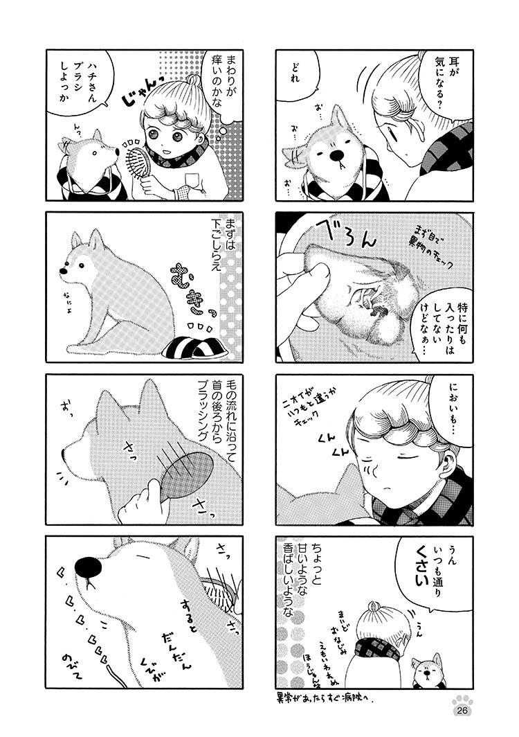 jijishiba_P026.jpeg