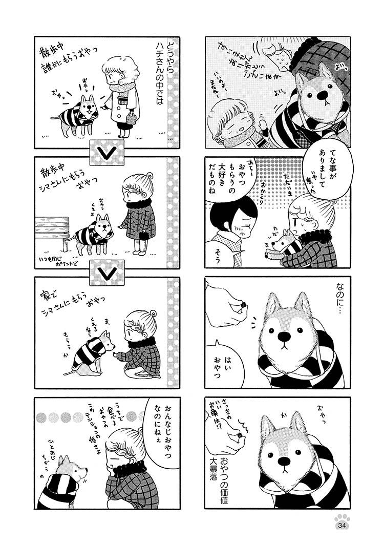 jijishiba_P034.jpeg