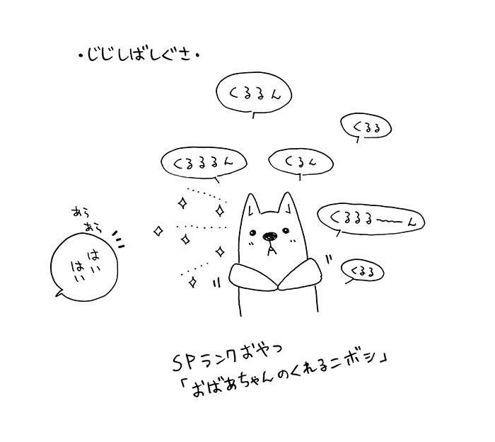 jijishiba_P035.jpeg