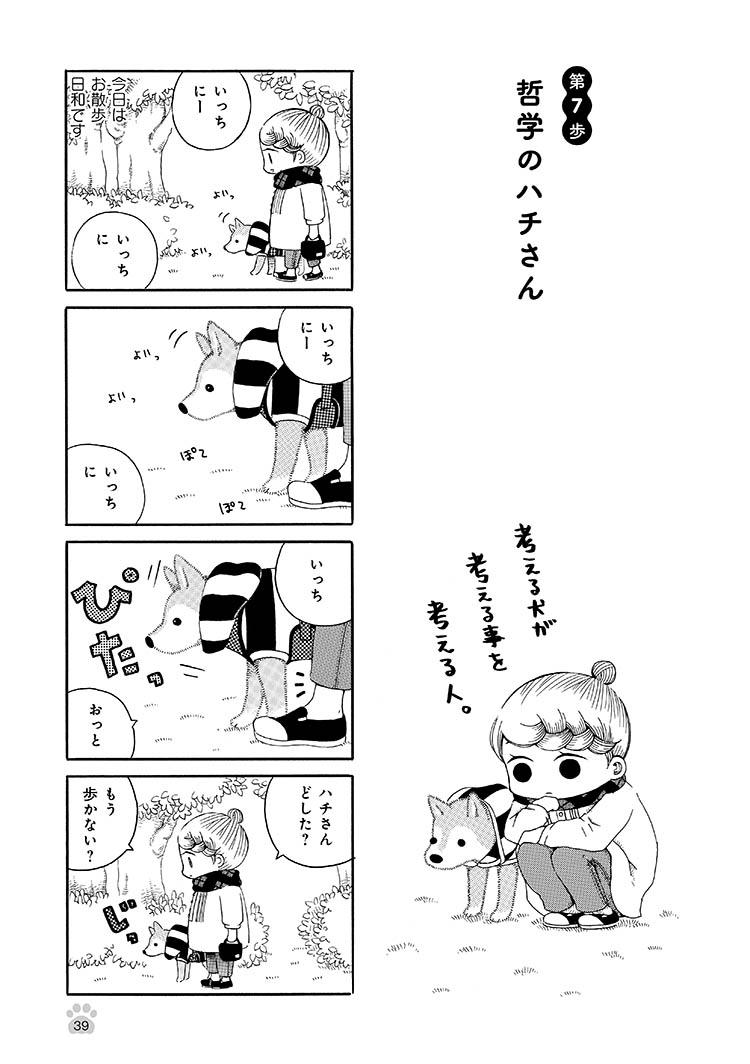 jijishiba_P039.jpeg