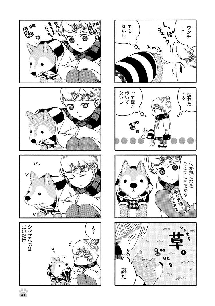 jijishiba_P041.jpeg