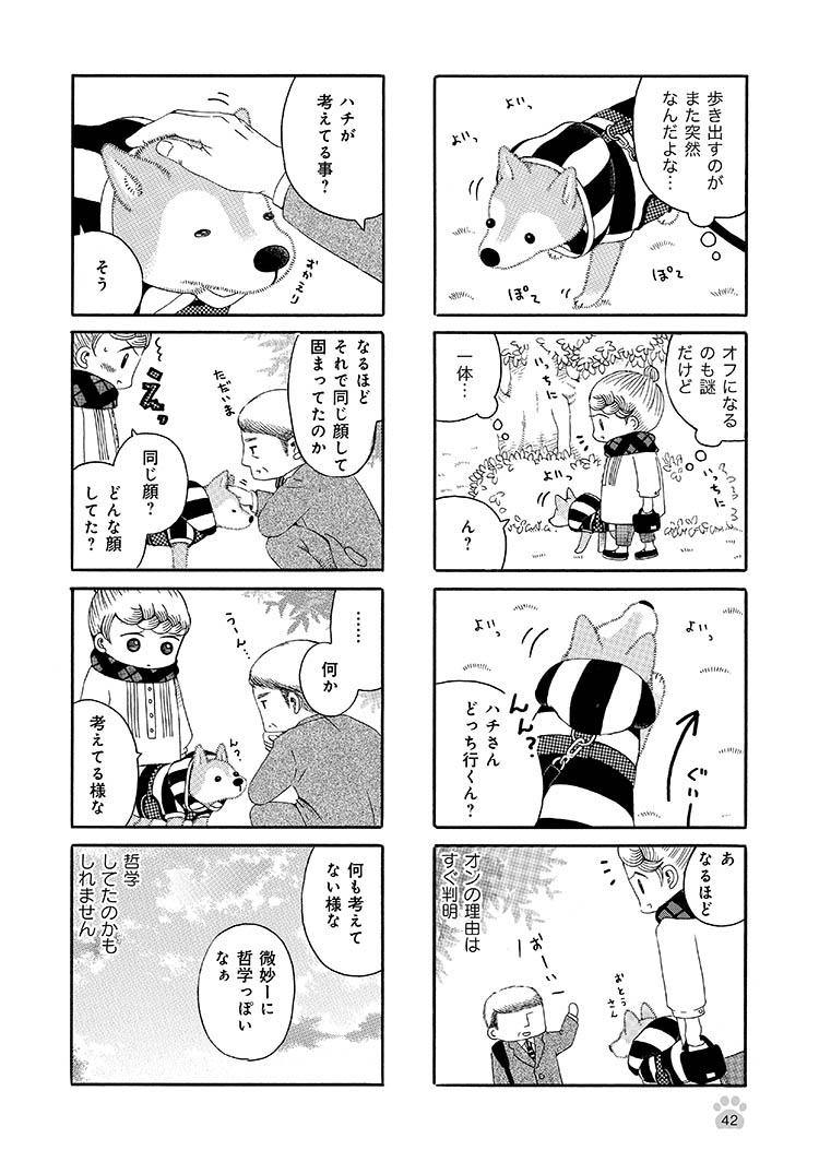 jijishiba_P042.jpeg