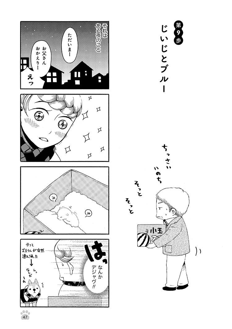 jijishiba_P047.jpeg