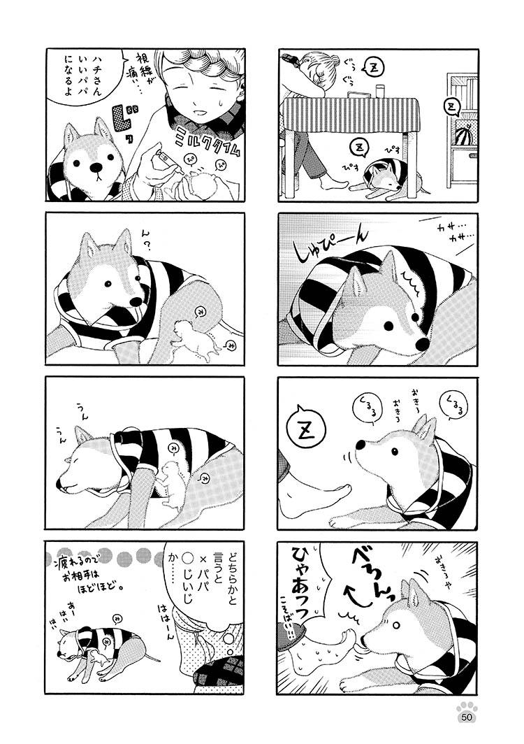 jijishiba_P050.jpeg