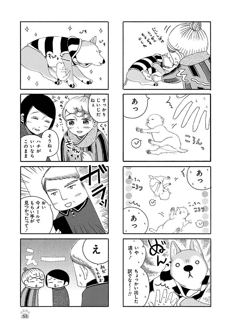 jijishiba_P053.jpeg