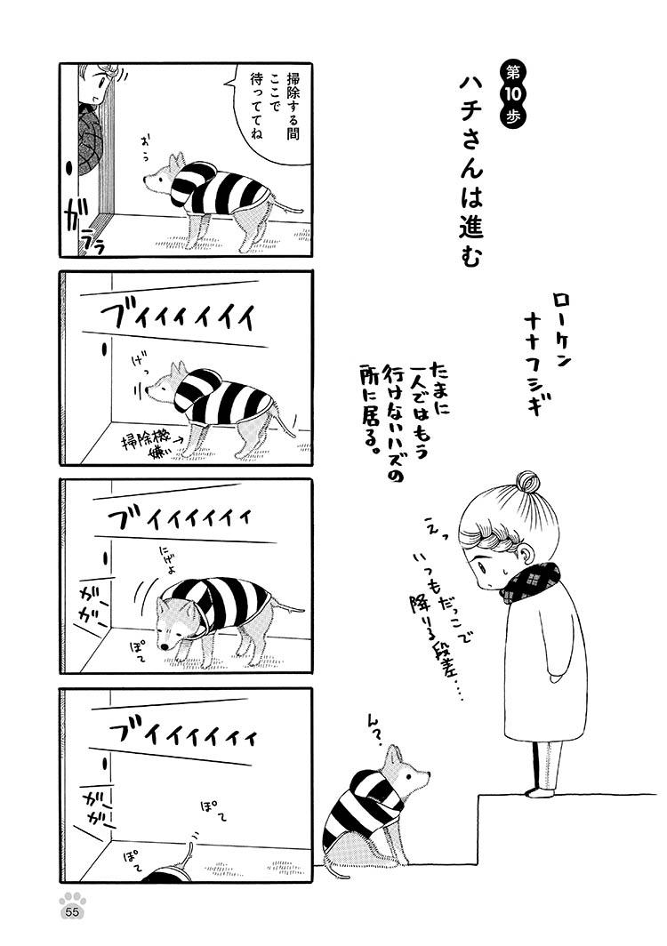 jijishiba_P055.jpeg