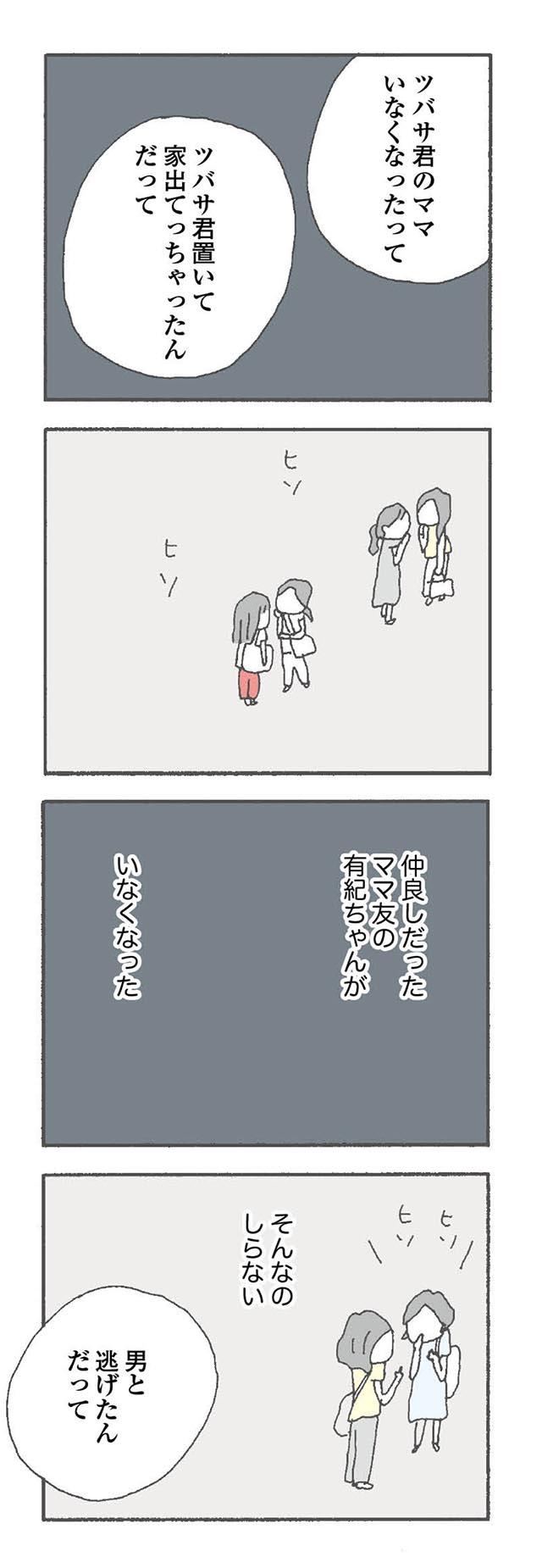 mamatomo02_01_1.jpg