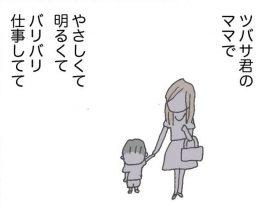 有紀ちゃんになにがあったの? 私たちがしってる有紀ちゃんは、幸せそうだった/消えたママ友(3)