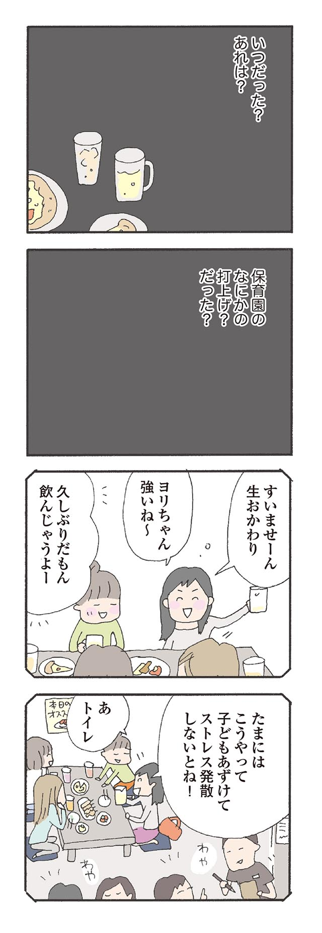 mamatomo06_01.jpg