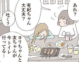 「死にたい...」酔った有紀ちゃんの言葉は、本当に友達のこと?/消えたママ友(6)