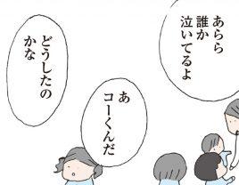 有紀ちゃんがいなくなってから何かが変わってる.../消えたママ友(22)<終>