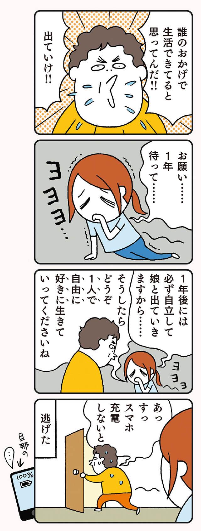 morahara-danna-22.jpg