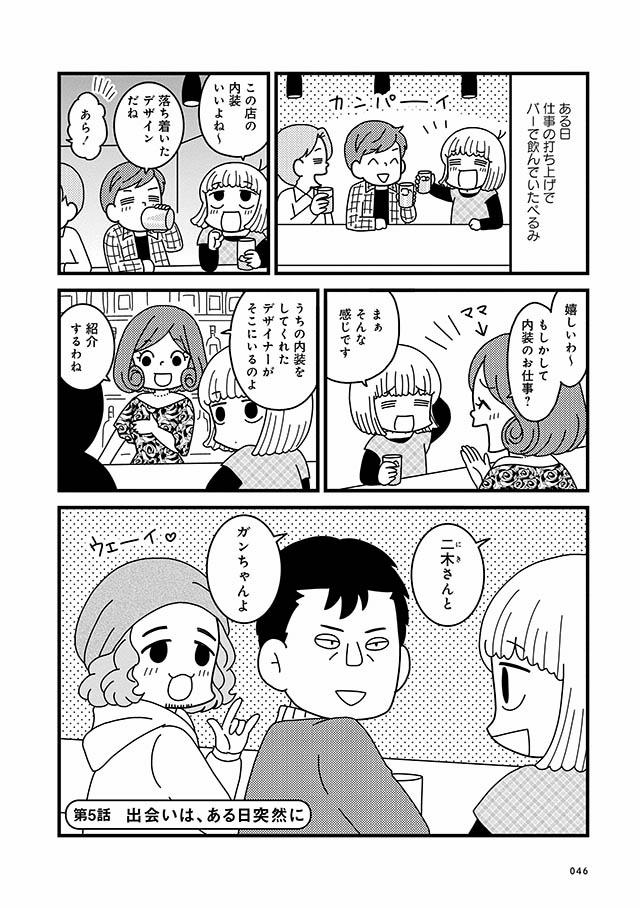 ottojisatsukaisha_046.jpeg