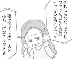 「考えが甘い」妻が助けを求めて下手にでた結果/夫の扶養からぬけだしたい(3)