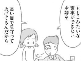 「長い目で見守ってあげてる」尊大な夫が妻を追い詰める/夫の扶養からぬけだしたい(4)