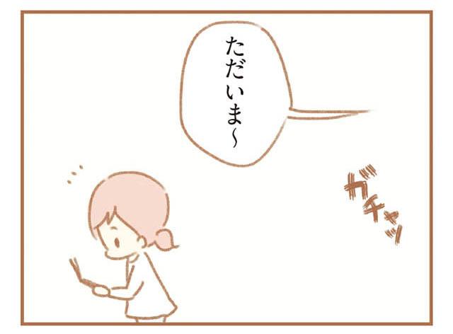 ottonohuyou_p10-3.jpg