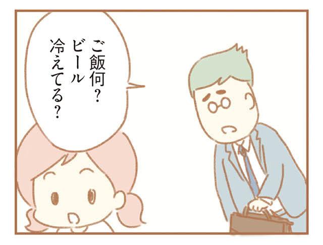 ottonohuyou_p10-4.jpg