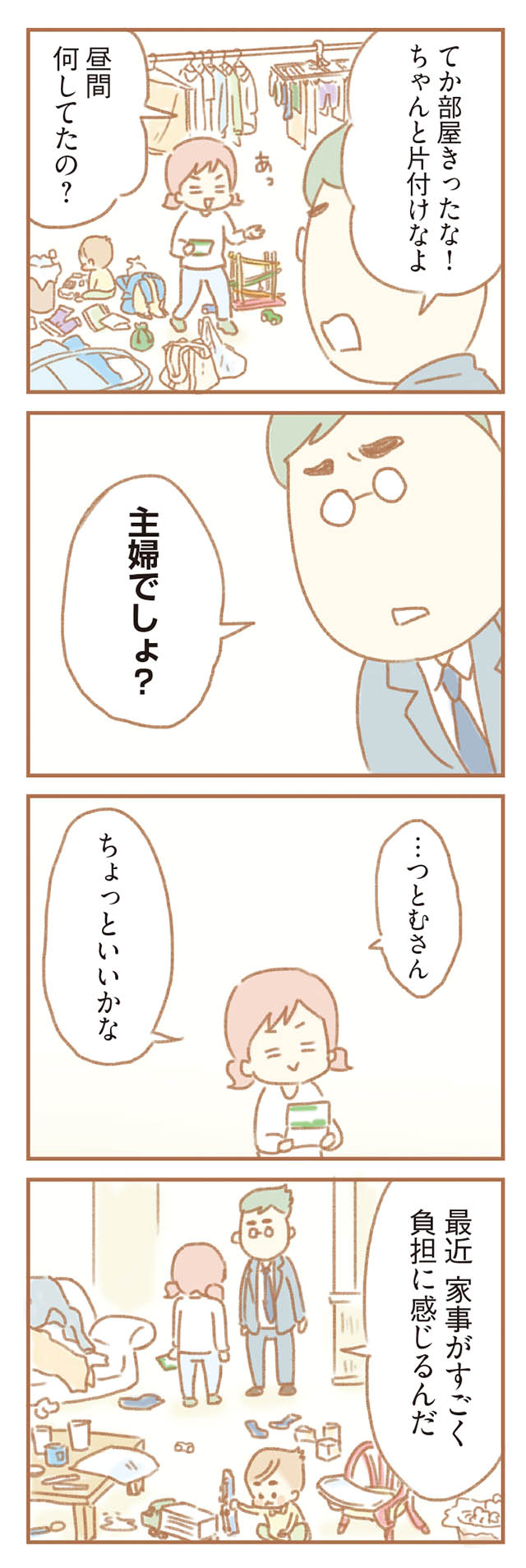 ottonohuyou_p11-1.jpg