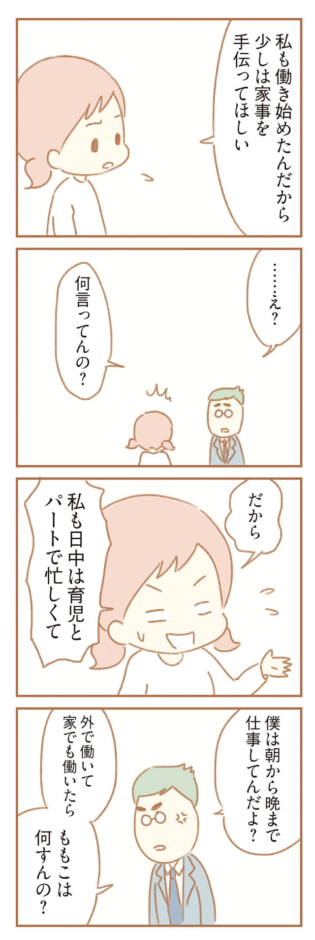 ottonohuyou_p11-2.jpg