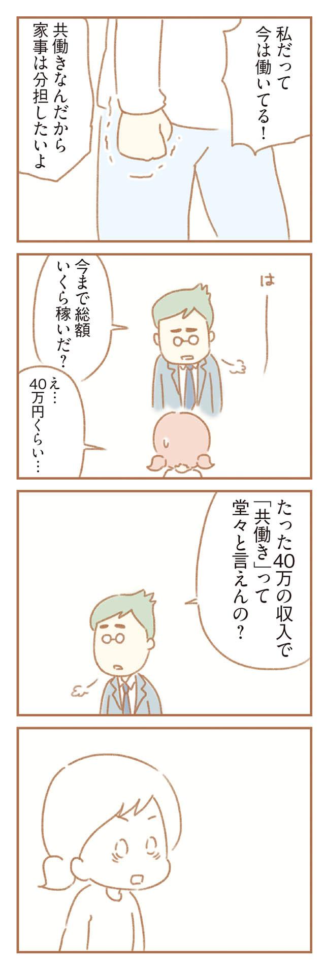 ottonohuyou_p12-1.jpg