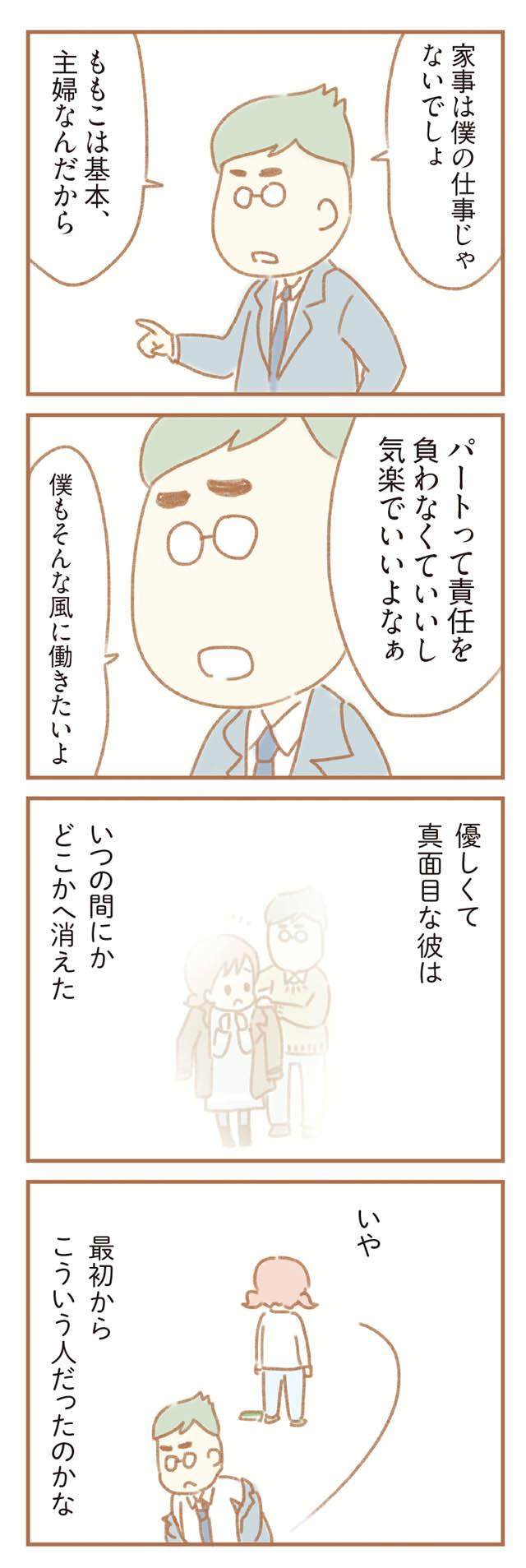 ottonohuyou_p12-2.jpg