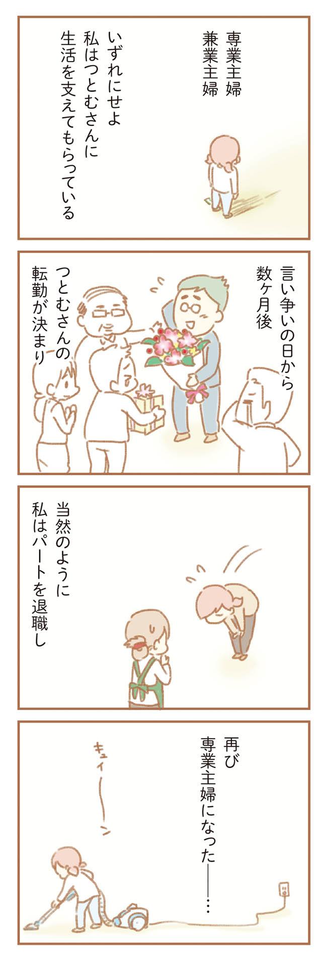 ottonohuyou_p13-1.jpg
