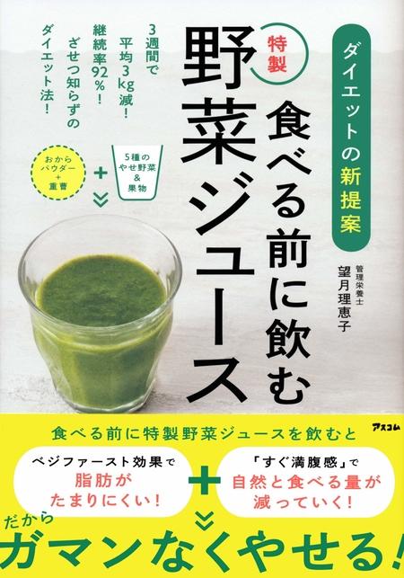 taberuyasai_book.jpg