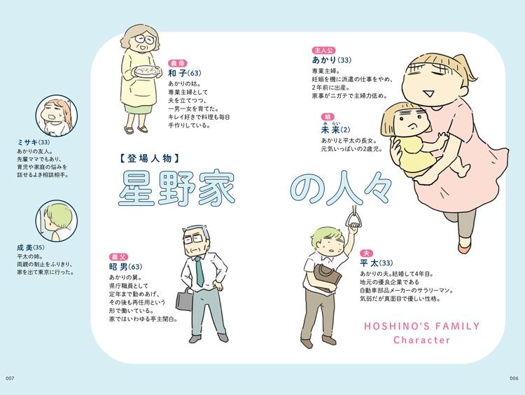 tamako_p6-7.jpeg